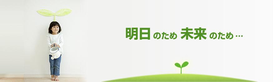 えいしんどっとねっと | A-Shin.ねっと | 株式会社 栄進の地域密着型情報サイト