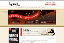 株式会社 うぇぶ屋