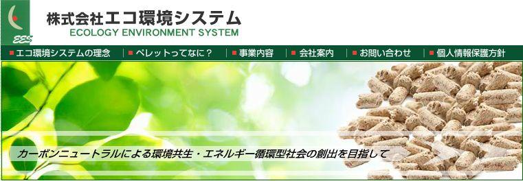 エコ環境システム